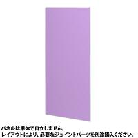 トーカイスクリーン E-placeパネル 高さ1870mm用 幅900mm バイオレット (取寄品)