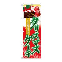 のぼり屋工房 のぼり 「クリスマスケーキ ご予約受付中」 60415 (取寄品)