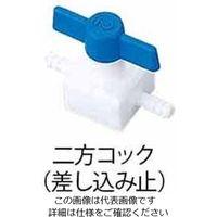 アズワン フッ素樹脂製二方コック(差し込み止) 016.702.2 1個 5-5369-12 (直送品)