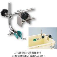 アズワン 水槽用クランプ 1型 5ー5621ー01 1個 5ー5621ー01 (直送品)