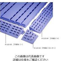 ミヅシマ工業 ジョイントスノコ (フチ部分(コーナー)) 600-0120 1個 9-115-03 (直送品)