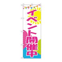 のぼり屋工房 のぼり GNB-2789 イベント開催中 72789 (取寄品)