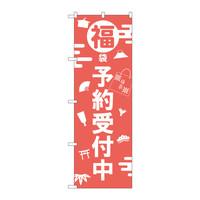 のぼり屋工房 のぼり GNB-2811 「福袋予約受付中」 72811 (取寄品)