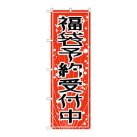 のぼり屋工房 のぼり GNB-2812 「福袋予約受付中」 72812 (取寄品)