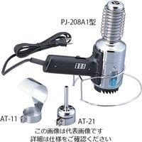 石崎電機製作所 プラジェット PJ-208A1 450℃ 1台 6-477-01 (直送品)