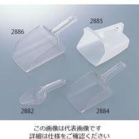 アズワン 万能スクープ (氷用/PC) 1.9L 2886 1個 6-513-03 (直送品)
