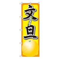 のぼり屋工房 のぼり 「文旦」 7402(取寄品)
