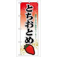 のぼり屋工房 のぼり 「とちおとめ」 7885(取寄品)