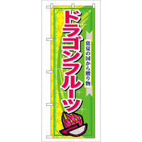 のぼり屋工房 のぼり 「ドラゴンフルーツ」 7898(取寄品)