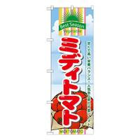 のぼり屋工房 のぼり 「ミディトマト」 7947(取寄品)