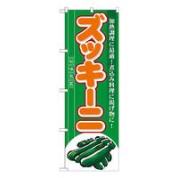 のぼり屋工房 のぼり 「ズッキーニ」 7961(取寄品)