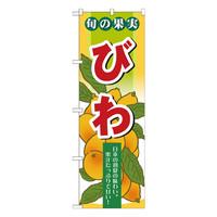 のぼり屋工房 のぼり 「旬の果実 びわ」 7976(取寄品)