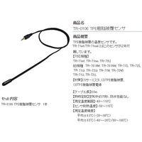 ティアンドデイ(T&D) 温度センサ TPE樹脂被覆 Φ5.0mm TR-0106 1本 6-8030-12 (直送品)