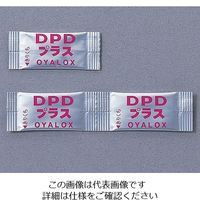オーヤラックス DPD試薬 100包入 6-8516-15 1箱(100包) (直送品)