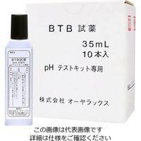 オーヤラックス(OYALOX) BTB試薬35ml 10入 1箱(10本) 6-8516-17 (直送品)