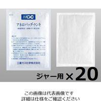 三菱ガス化学 アネロパック(R)・ケンキ ジャー用 20個 A-04 1箱(20個) 6-8665-03 (直送品)