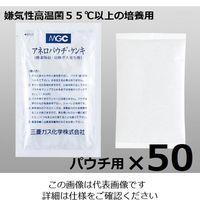 三菱ガス化学 アネロパック(R)・ケンキ A-05 (高温菌用) ジャー用 50個 1箱(50個) 6-8665-04 (直送品)