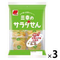 三幸製菓 三幸のサラダせん 18枚 1セット(3袋入)