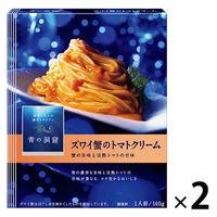 日清フーズ 青の洞窟 ズワイ蟹の旨み豊かな蟹のトマトクリーム 140g 1セット(2袋入)
