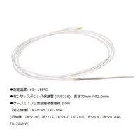 ティアンドデイ(T&D) 温度センサ ステンレス保護管(SUS316)70mm/Φ2.0mm TR-1320 6-9183-13 (直送品)