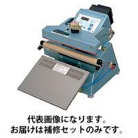 富士インパルス オートシーラー FA200-10用補修セット 1セット 6-9821-11 (直送品)