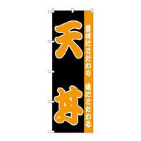 のぼり屋工房 のぼり H-138 天丼 138 (取寄品)