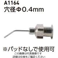 白光(HAKKO) バキュームピンセット用 ベントノズル 0.4mm A1164 1個 7-150-02 (直送品)