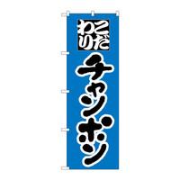 のぼり屋工房 のぼり H-041 チャンポン 41 (取寄品)