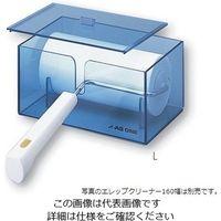 アズワン エレップクリーナー ケース L 1個 7-432-01 (直送品)