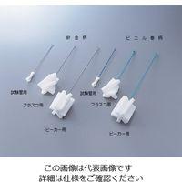 石井ブラシ産業 スポンジブラシ 試験管用(針金柄) 1本 7-5612-01 (直送品)