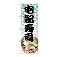のぼり屋工房 のぼり H-333 「宅配寿司」 333(取寄品)