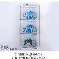 アズワン マスクケース ワイド3個 255×130×600mm 1箱(3個) 8-5370-04 (直送品)