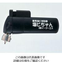 アズワン 簡易塩ビ判別器(塩ビちゃん) CL-01CR 1台 8-5613-01(直送品)