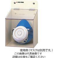 アズワン マスクケース 141×111×215mm シングル 1個 8-5370-01(直送品)