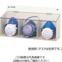 アズワン マスクケース 417×111×215mm トリプルMG 1個 8-5370-12 (直送品)