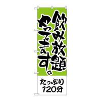 のぼり屋工房 のぼり H-417 「飲み放題やってます。 たっぷり120分」 417(取寄品)