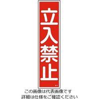 日本緑十字社 産業標識(PVC塩化ビニル樹脂ステッカー) 貼13 立入禁止(タテ) 1枚 9-170-13 (直送品)