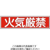 アズワン 産業標識(PVC塩化ビニル樹脂ステッカー) 貼37 火気厳禁(ヨコ) 1枚 9-170-50 (直送品)