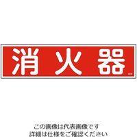 日本緑十字社 産業標識(PVC塩化ビニル樹脂ステッカー) 貼38 消火器(ヨコ) 1枚 9-170-51 (直送品)