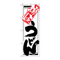のぼり屋工房 のぼり 「讃岐うどん」 620(取寄品)