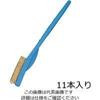アズワン ラボラン作業用ブラシ 青 真鍮 11本入 A-B 1袋(11本) 9-830-05 (直送品)