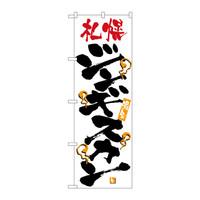 のぼり屋工房 のぼり H-2347 「激旨 札幌ジンギスカン」 2347(取寄品)
