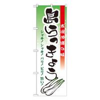 のぼり屋工房 のぼり 「島らっきょう 本場沖縄の味」 21203(取寄品)