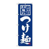 のぼり屋工房 のぼり 「つけ麺」 3125(取寄品)