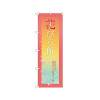 のぼり屋工房 のぼり 「花びら餅」 21265(取寄品)
