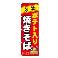 のぼり屋工房 のぼり 「ポテト入り焼きそば」 7067(取寄品)
