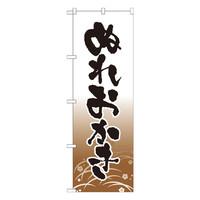 のぼり屋工房 のぼり 「ぬれおかき」 21370(取寄品)