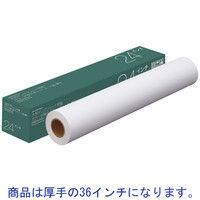 アスクル カラーが映えるマットコート紙 厚手 36インチ 914mm×30m