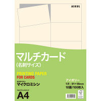 アスクル 名刺用紙 マイクロミシン 標準 アイボリー 1袋(100シート入)