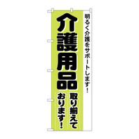 のぼり屋工房 のぼり 介護用品 4733 (取寄品)